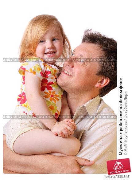 Мужчина с ребенком на белом фоне, фото № 333548, снято 14 июня 2008 г. (c) Майя Крученкова / Фотобанк Лори