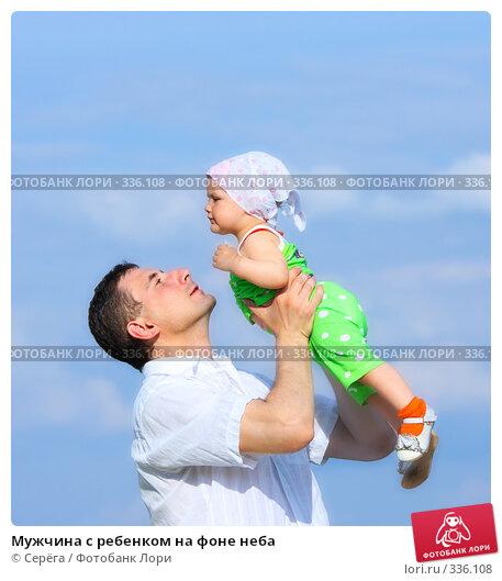 Мужчина с ребенком на фоне неба, фото № 336108, снято 21 июня 2008 г. (c) Серёга / Фотобанк Лори