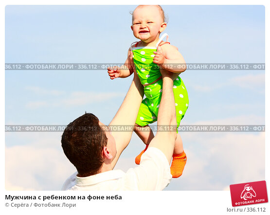 Мужчина с ребенком на фоне неба, фото № 336112, снято 21 июня 2008 г. (c) Серёга / Фотобанк Лори