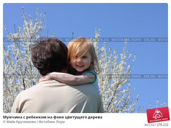 Мужчина с ребенком на фоне цветущего дерева, фото № 278232, снято 5 мая 2008 г. (c) Майя Крученкова / Фотобанк Лори