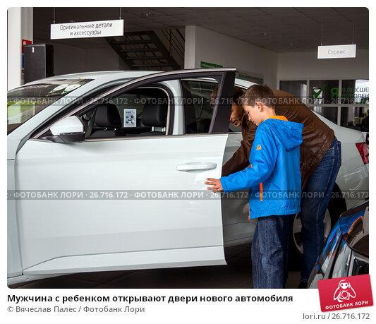 Купить «Мужчина с ребенком открывают двери нового автомобиля», фото № 26716172, снято 4 июня 2017 г. (c) Вячеслав Палес / Фотобанк Лори