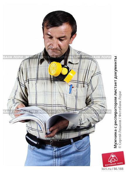 Купить «Мужчина с респиратором листает документы», фото № 86188, снято 24 ноября 2017 г. (c) Сергей Лешков / Фотобанк Лори