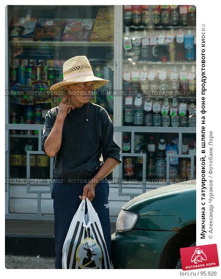 Мужчина с татуировкой, в шляпе на фоне продуктового киоска, фото № 95920, снято 19 августа 2006 г. (c) Александр Чураков / Фотобанк Лори