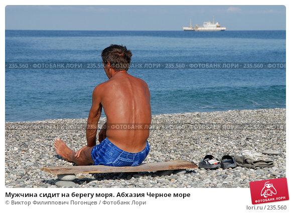 Мужчина сидит на берегу моря. Абхазия Черное море, фото № 235560, снято 25 августа 2006 г. (c) Виктор Филиппович Погонцев / Фотобанк Лори