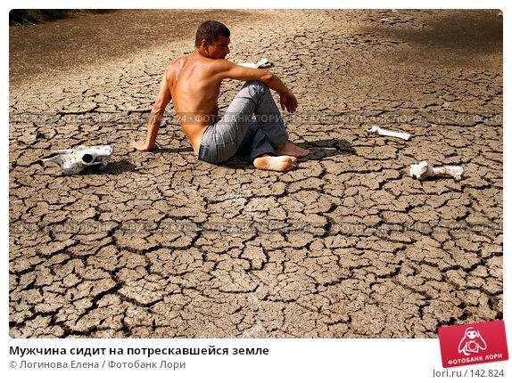 Мужчина сидит на потрескавшейся земле, фото № 142824, снято 23 августа 2005 г. (c) Логинова Елена / Фотобанк Лори