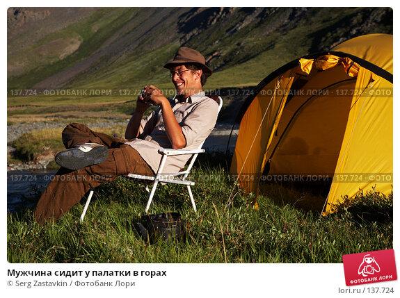 Мужчина сидит у палатки в горах, фото № 137724, снято 26 июля 2007 г. (c) Serg Zastavkin / Фотобанк Лори