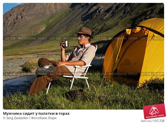 Мужчина сидит у палатки в горах, фото № 137728, снято 26 июля 2007 г. (c) Serg Zastavkin / Фотобанк Лори