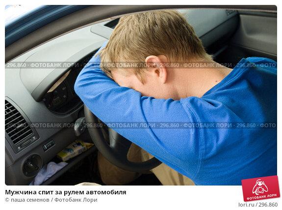 Мужчина спит за рулем автомобиля, фото № 296860, снято 4 мая 2008 г. (c) паша семенов / Фотобанк Лори
