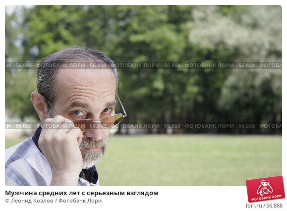 Мужчина средних лет с серьезным взглядом, фото № 56888, снято 26 октября 2016 г. (c) Леонид Козлов / Фотобанк Лори