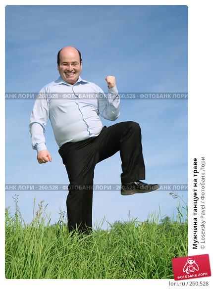 Купить «Мужчина танцует на траве», фото № 260528, снято 18 марта 2018 г. (c) Losevsky Pavel / Фотобанк Лори