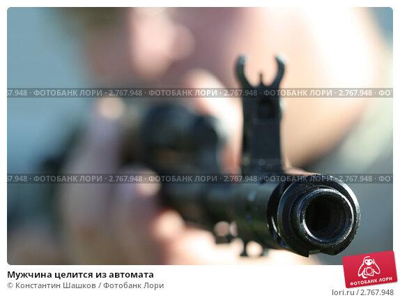 Мужчина целится из автомата, фото № 2767948, снято 27 августа 2007 г. (c) Константин Шашков / Фотобанк Лори