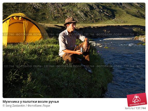 Мужчина у палатки возле ручья, фото № 137744, снято 26 июля 2007 г. (c) Serg Zastavkin / Фотобанк Лори