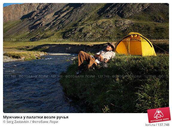 Мужчина у палатки возле ручья, фото № 137748, снято 26 июля 2007 г. (c) Serg Zastavkin / Фотобанк Лори