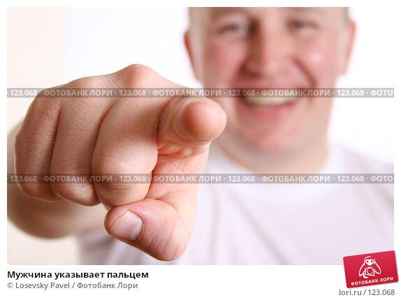 Мужчина указывает пальцем, фото № 123068, снято 7 апреля 2006 г. (c) Losevsky Pavel / Фотобанк Лори