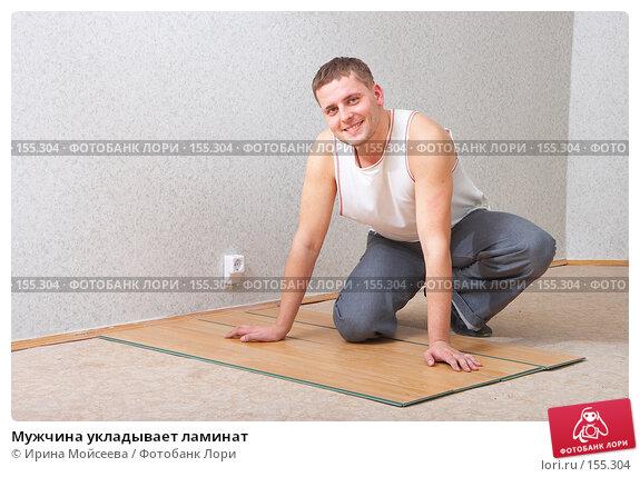 Мужчина укладывает ламинат, фото № 155304, снято 5 декабря 2007 г. (c) Ирина Мойсеева / Фотобанк Лори