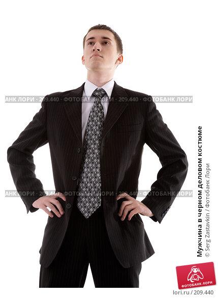 Мужчина в черном деловом костюме, фото № 209440, снято 9 февраля 2008 г. (c) Serg Zastavkin / Фотобанк Лори
