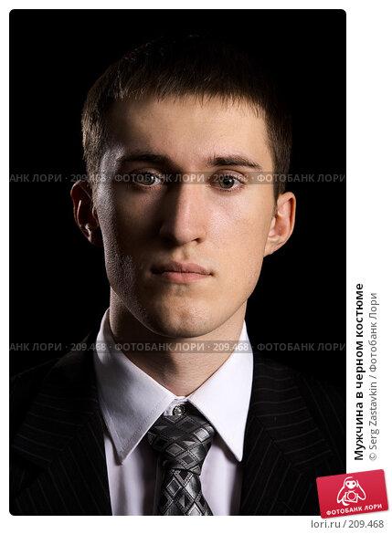 Купить «Мужчина в черном костюме», фото № 209468, снято 9 февраля 2008 г. (c) Serg Zastavkin / Фотобанк Лори