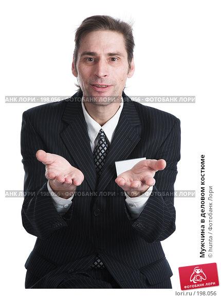 Мужчина в деловом костюме, фото № 198056, снято 13 ноября 2007 г. (c) hunta / Фотобанк Лори