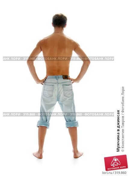 Мужчина в джинсах, фото № 319860, снято 7 октября 2007 г. (c) Константин Тавров / Фотобанк Лори