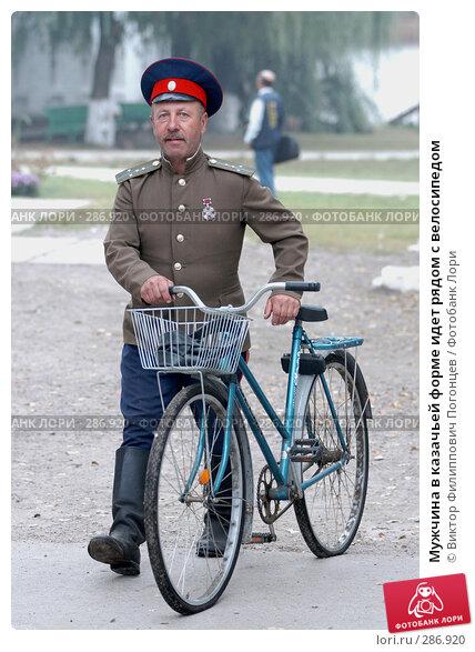 Мужчина в казачьей форме идет рядом с велосипедом, фото № 286920, снято 29 сентября 2004 г. (c) Виктор Филиппович Погонцев / Фотобанк Лори