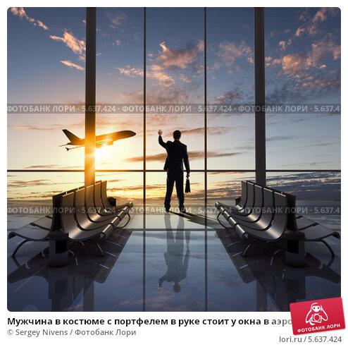 Купить «Мужчина в костюме с портфелем в руке стоит у окна в аэропорту и смотрит на самолет», фото № 5637424, снято 14 октября 2019 г. (c) Sergey Nivens / Фотобанк Лори
