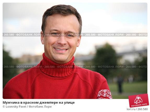 Мужчина в красном джемпере на улице, фото № 260580, снято 30 мая 2017 г. (c) Losevsky Pavel / Фотобанк Лори