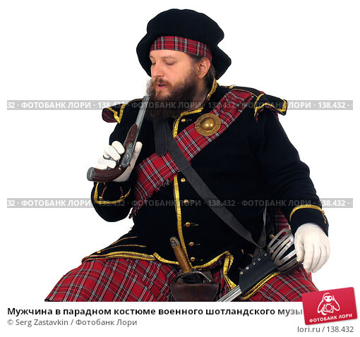 Мужчина в парадном костюме военного шотландского музыканта. Середина-конец 19 века., фото № 138432, снято 7 января 2006 г. (c) Serg Zastavkin / Фотобанк Лори