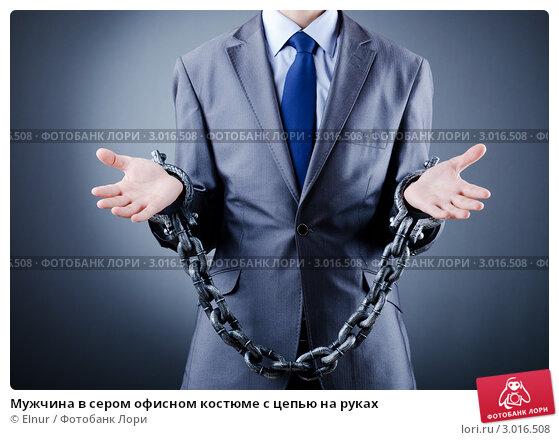 Купить «Мужчина в сером офисном костюме с цепью на руках», фото № 3016508, снято 12 октября 2011 г. (c) Elnur / Фотобанк Лори