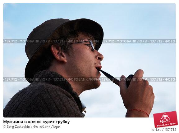 Мужчина в шляпе курит трубку, фото № 137712, снято 25 июля 2007 г. (c) Serg Zastavkin / Фотобанк Лори