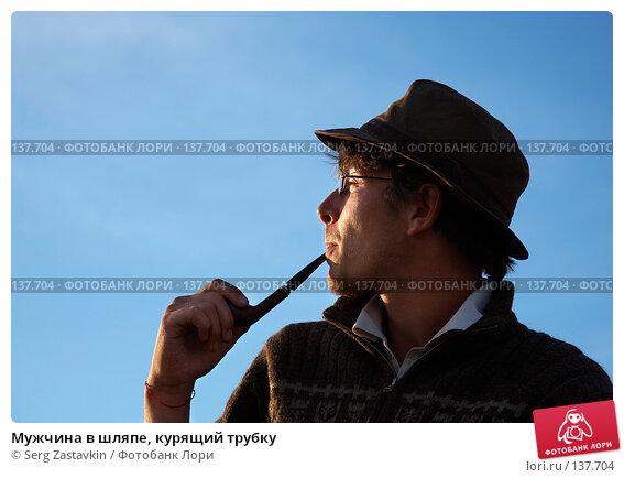 Мужчина в шляпе, курящий трубку, фото № 137704, снято 25 июля 2007 г. (c) Serg Zastavkin / Фотобанк Лори