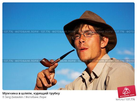 Мужчина в шляпе, курящий трубку, фото № 137776, снято 26 июля 2007 г. (c) Serg Zastavkin / Фотобанк Лори