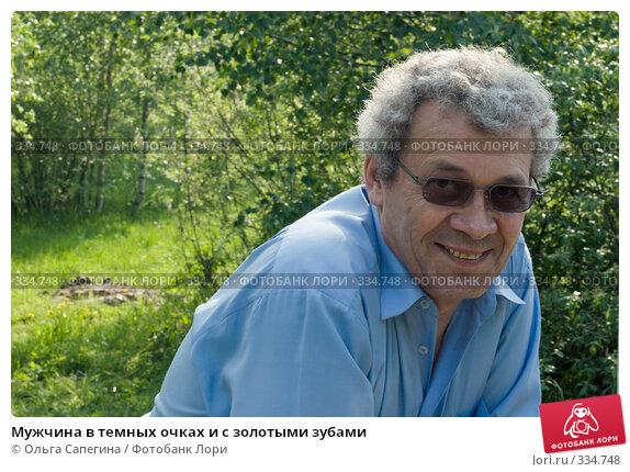 Мужчина в темных очках и с золотыми зубами, фото № 334748, снято 27 мая 2007 г. (c) Ольга Сапегина / Фотобанк Лори