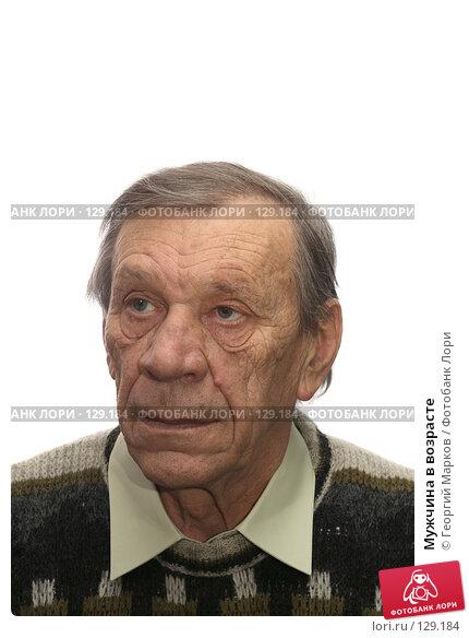 Купить «Мужчина в возрасте», фото № 129184, снято 28 января 2007 г. (c) Георгий Марков / Фотобанк Лори