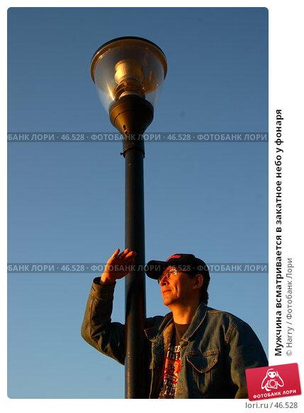 Мужчина всматривается в закатное небо у фонаря, фото № 46528, снято 14 июня 2005 г. (c) Harry / Фотобанк Лори