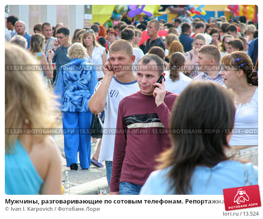 Мужчины, разговаривающие по сотовым телефонам. Репортажная съёмка, фото № 13524, снято 19 августа 2006 г. (c) Ivan I. Karpovich / Фотобанк Лори