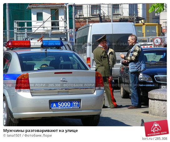 Мужчины разговаривают на улице, эксклюзивное фото № 285308, снято 8 мая 2008 г. (c) lana1501 / Фотобанк Лори