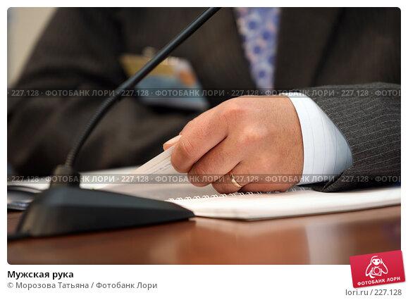 Мужская рука, фото № 227128, снято 17 марта 2008 г. (c) Морозова Татьяна / Фотобанк Лори