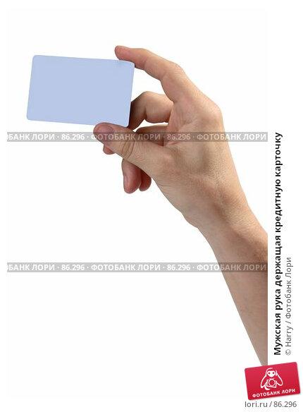Мужская рука держащая кредитную карточку, фото № 86296, снято 22 июня 2007 г. (c) Harry / Фотобанк Лори