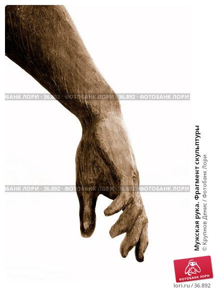 Мужская рука. Фрагмент скульптуры, фото № 36892, снято 29 марта 2007 г. (c) Крупнов Денис / Фотобанк Лори