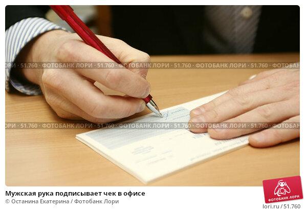 Мужская рука подписывает чек в офисе, фото № 51760, снято 6 марта 2007 г. (c) Останина Екатерина / Фотобанк Лори