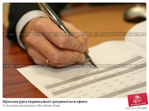 Мужская рука подписывает документы в офисе, фото № 276468, снято 14 сентября 2006 г. (c) Останина Екатерина / Фотобанк Лори
