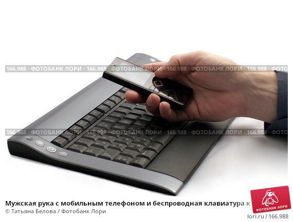 Мужская рука с мобильным телефоном и беспроводная клавиатура к компьютеру на белом фоне, фото № 166988, снято 2 января 2008 г. (c) Татьяна Белова / Фотобанк Лори