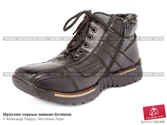 Купить «Мужские черные зимние ботинки», фото № 160968, снято 26 ноября 2006 г. (c) Александр Паррус / Фотобанк Лори