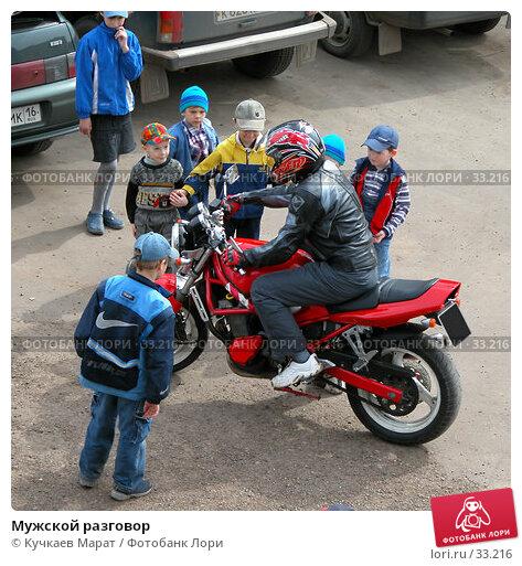 Мужской разговор, фото № 33216, снято 23 апреля 2005 г. (c) Кучкаев Марат / Фотобанк Лори