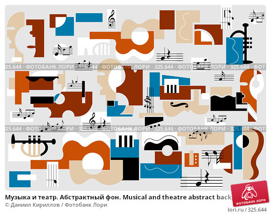 Музыка и театр. Абстрактный фон. Musical and theatre abstract background, иллюстрация № 325644 (c) Даниил Кириллов / Фотобанк Лори