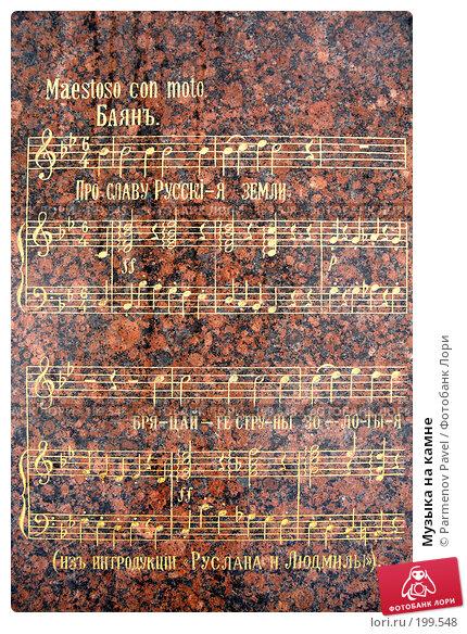 Музыка на камне, фото № 199548, снято 6 февраля 2008 г. (c) Parmenov Pavel / Фотобанк Лори