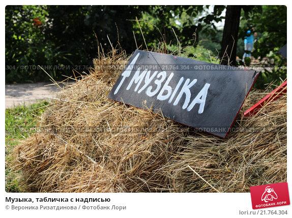 Музыка, табличка с надписью. Стоковое фото, фотограф Вероника Ризатдинова / Фотобанк Лори