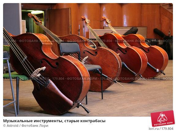 Музыкальные инструменты, старые контрабасы, фото № 179804, снято 29 декабря 2007 г. (c) Astroid / Фотобанк Лори