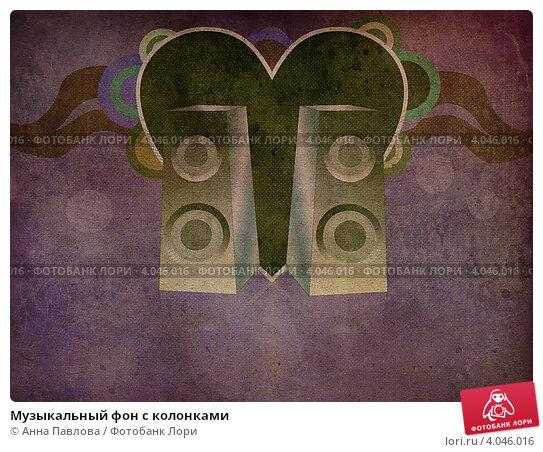 Купить «Музыкальный фон с колонками», иллюстрация № 4046016 (c) Анна Павлова / Фотобанк Лори