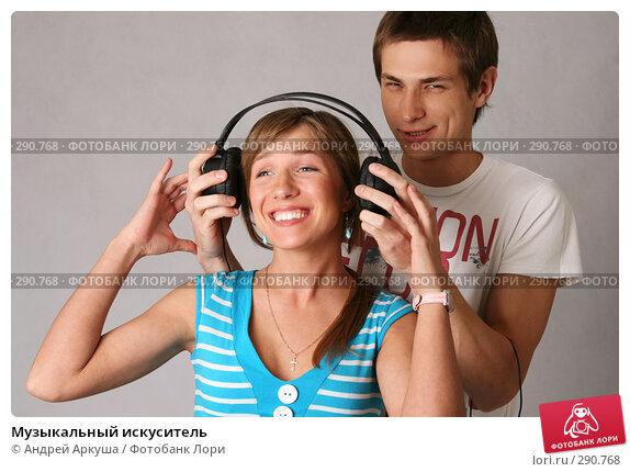 Купить «Музыкальный искуситель», фото № 290768, снято 14 мая 2008 г. (c) Андрей Аркуша / Фотобанк Лори